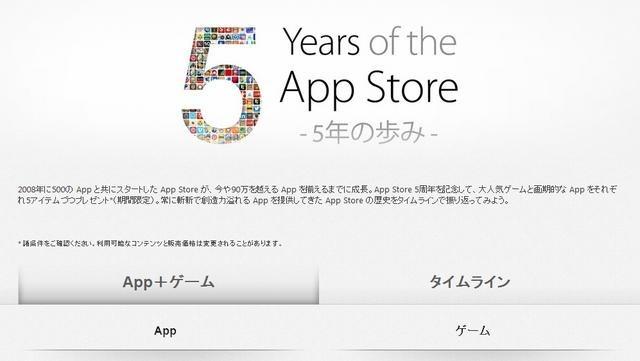 App Storeの5周年記念世界を冒険できる地図アプリが無料公開 リセマム
