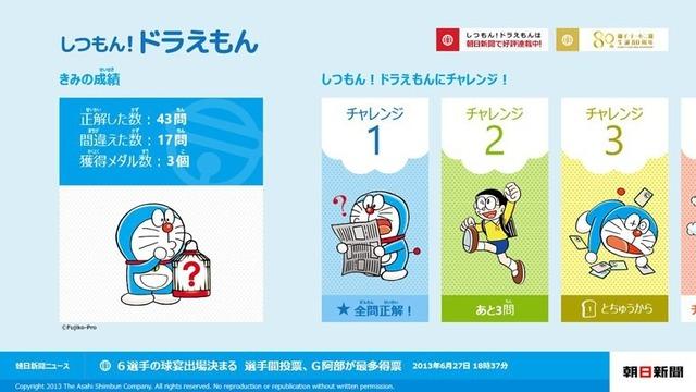 しつもんドラえもん朝日新聞がwin8向け無料アプリを提供 リセマム