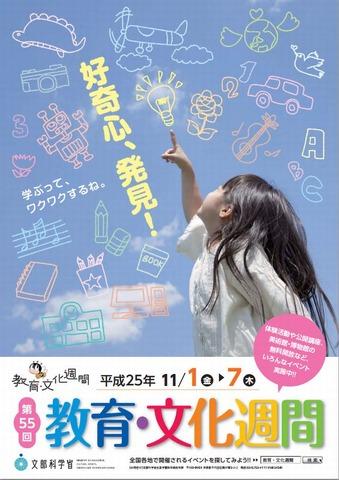 教育・文化週間」11/1-7…全国各地で1万7千以上のイベント | リセマム