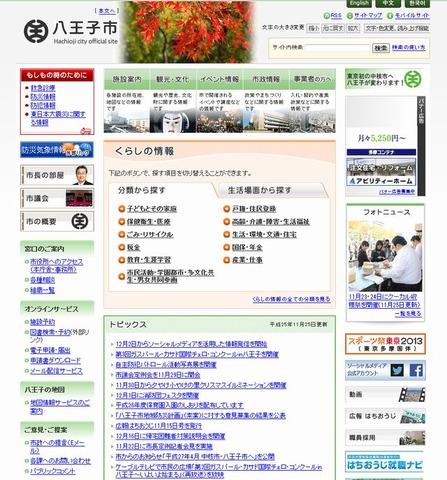 市役所 ホームページ 八王子