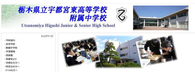 栃木県立宇都宮東高等学校・附属中学校