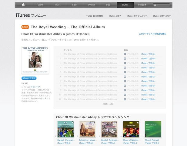 iTunesのRoyal Wedding-The Official Album
