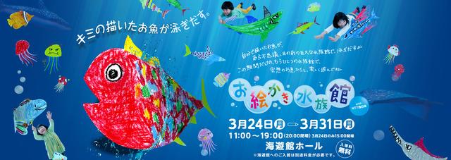 春休み】紙に描いた魚が泳ぎ出す「お絵かき水族館」3/24-31 海遊館 ...