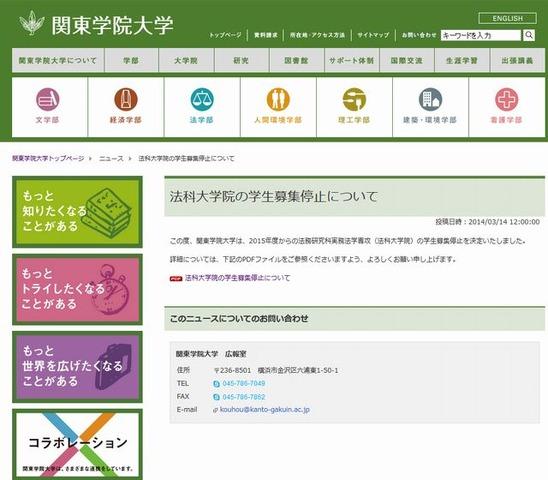 合格 関東 学院 発表 大学