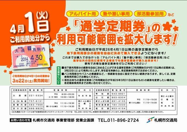 札幌 地下鉄 定期 代