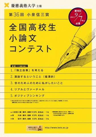 慶應義塾主催の全国高校生小論文コンテスト