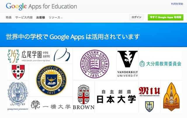 Google Apps for Education導入校(一部)
