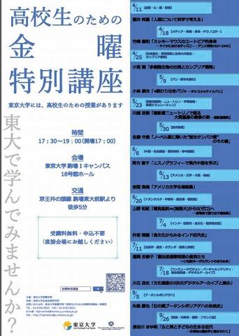 金曜 講座 東大 東大対策講座|大学受験STEP|神奈川県の塾・学習塾 ステップ(STEP)
