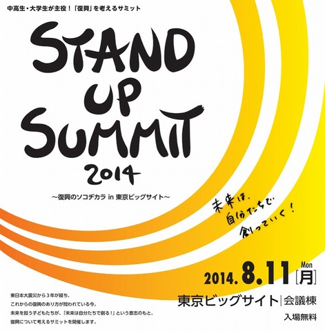 STAND UP SUMMIT 2014
