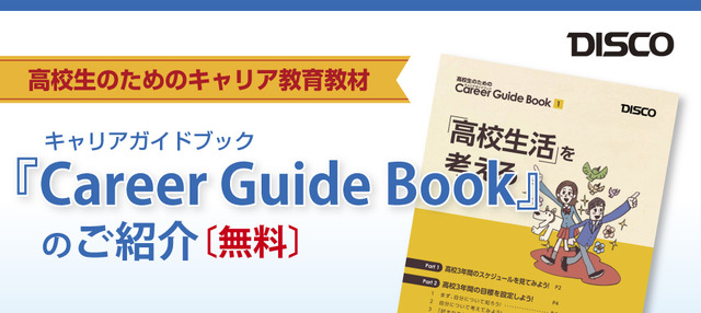 ディスコ・Career Guide Book