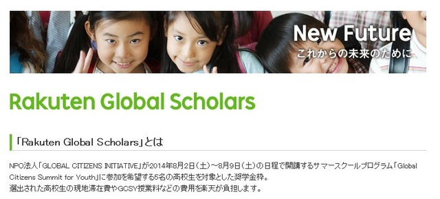 Rakuten Global Scholars