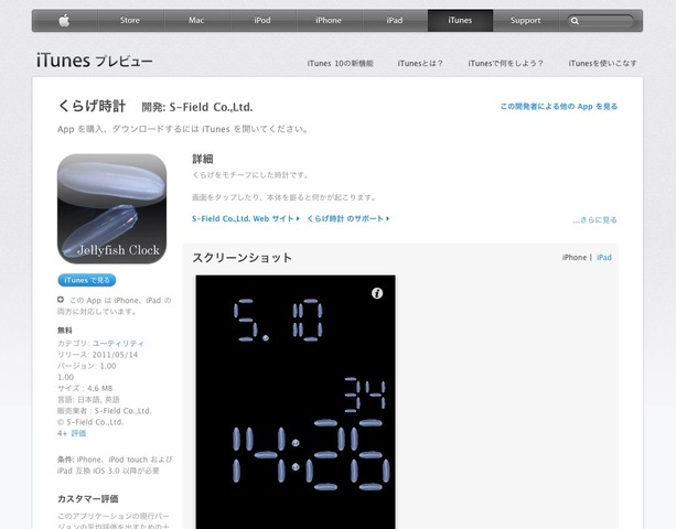iPhine、iPod touch、iPad対応 くらげ時計