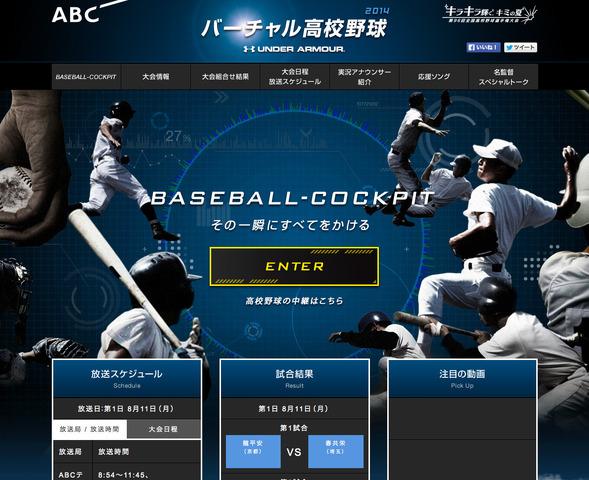 高校 野球 中継 バーチャル ライブ