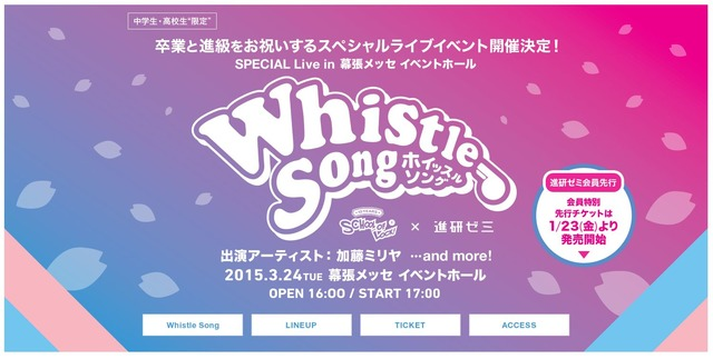 「SCHOOL OF LOCK!×進研ゼミ presents Whistle Song」特設サイト
