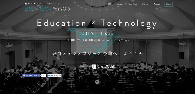 教育とテクノロジーの祭典 edu tech fes 2015 高校生以下無料招待