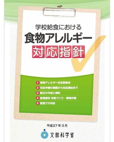 食物 アレルギー 指針 対応 における 給食 学校