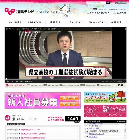 福島 県 ニュース 速報
