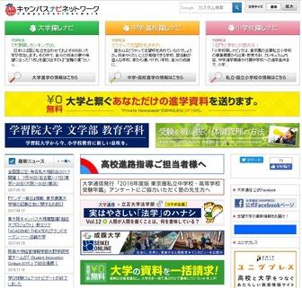 難関 10 大学