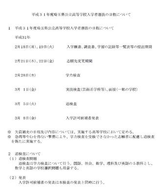 県立 高校 入試 埼玉
