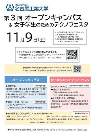 名古屋工業大学 オープンキャンパス 2020