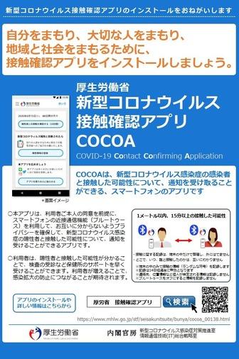 アプリ 感染 コロナ 接触