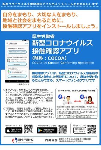 Cocoa 陽性 者 登録 数 新型コロナウイルス接触確認アプリ『COCOA』が1,464万ダウンロードに...