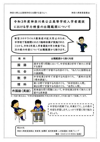 入試 倍率 2021 高校 県立 神奈川