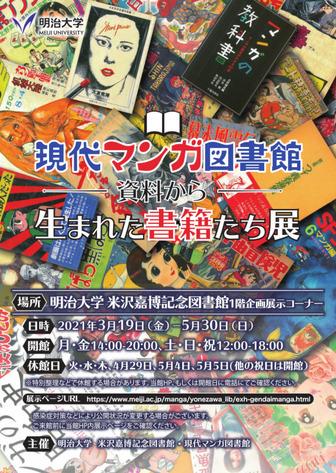 企画展「現代マンガ図書館資料から生まれた書籍たち展」ポスター