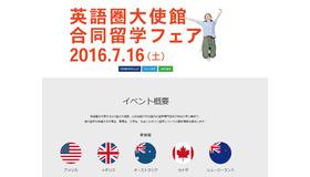 米英豪など5か国参加「英語圏大使館合同留学フェア」明治大7/16 | リセマム