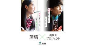 ダンスや漫画で競う「環境省×高校生プロジェクト」発足   リセマム