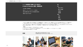G Suite for Education授業・校務素材集