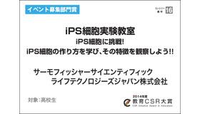 株式 会社 ライフ テクノロジーズ ジャパン