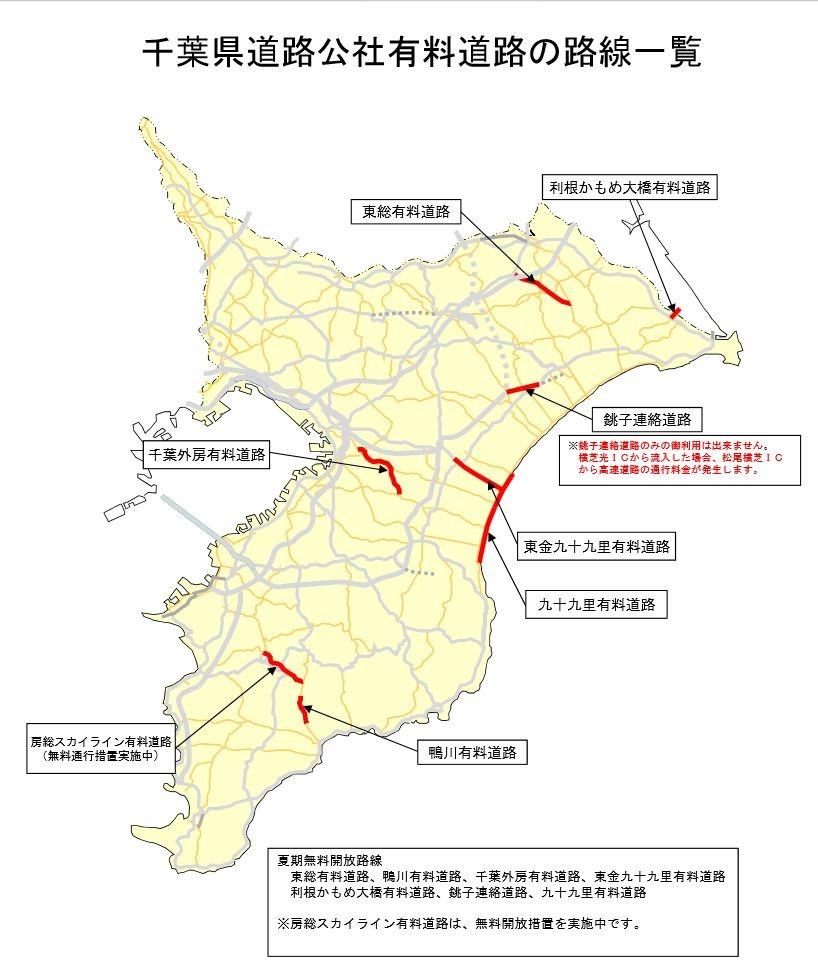 千葉県道路公社、東総有料道路な...