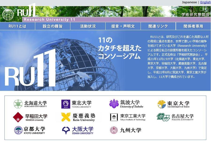 国私立11大学「RU11」、世界大学...
