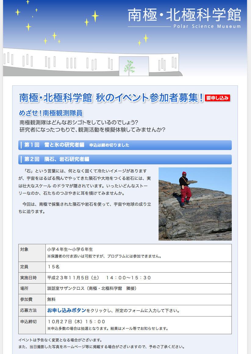 募集 隊 南極 観測