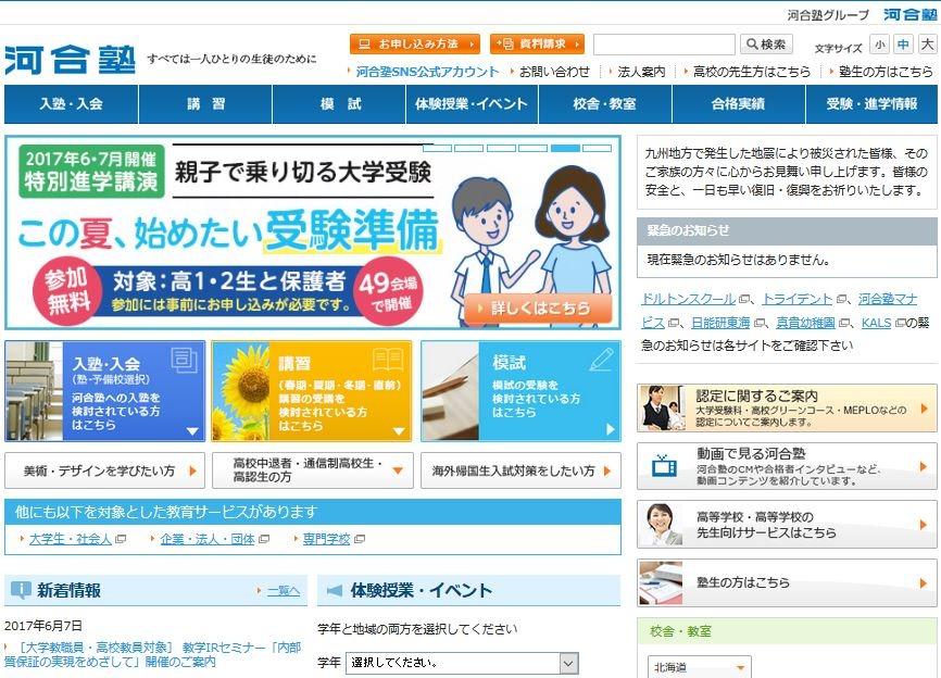 教学 web サービス