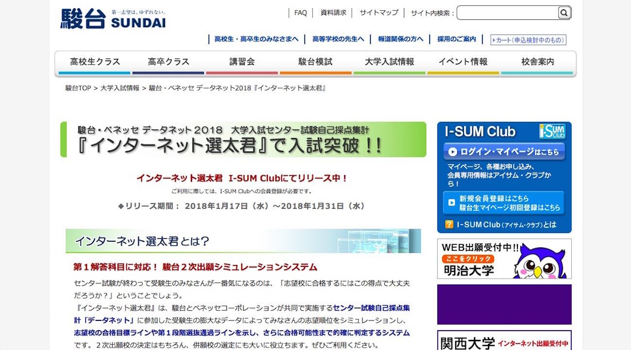 研 サービス デジタル ログイン 模試 進
