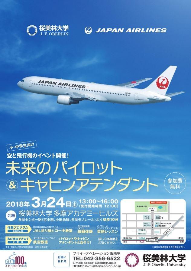 日本 航空 大学 校 偏差 値