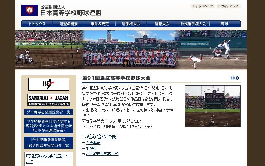 県 高校 2019 岩手 野球 組み合わせ