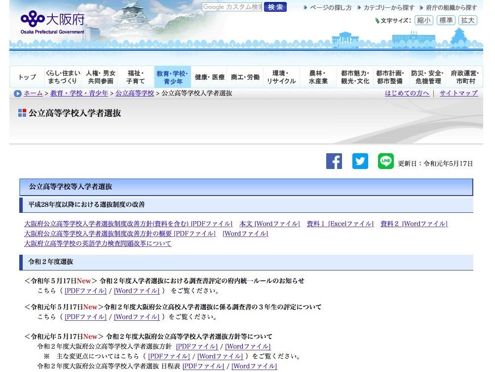 日本の工業に関する学科設置高等学校一覧 - JapaneseClass.jp