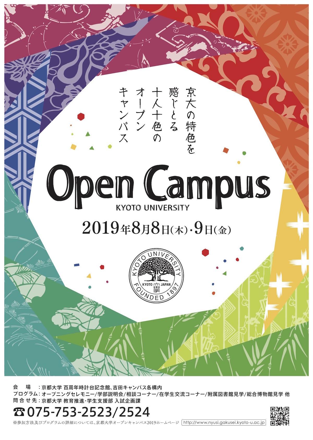 京都 大学 オープン キャンパス