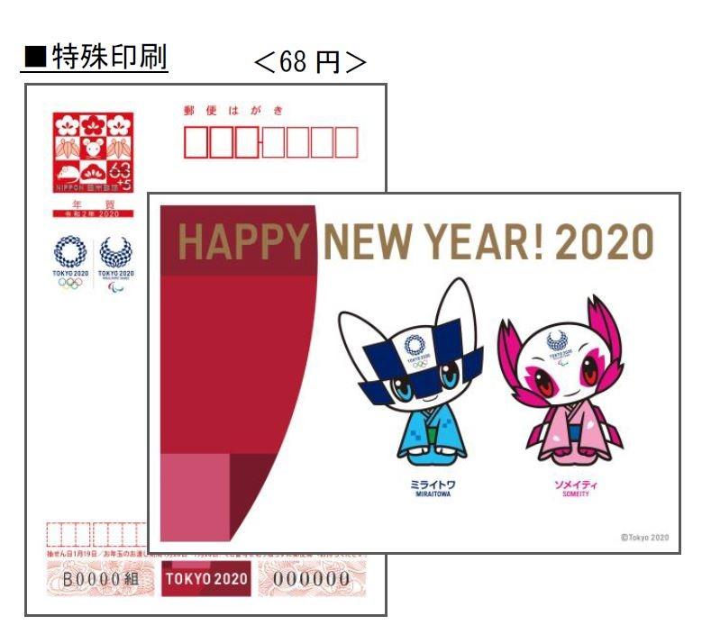 郵便 お年玉 2020