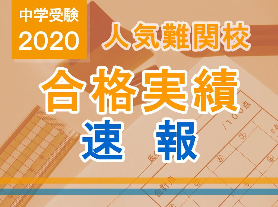 合格 実績 2020 サピックス