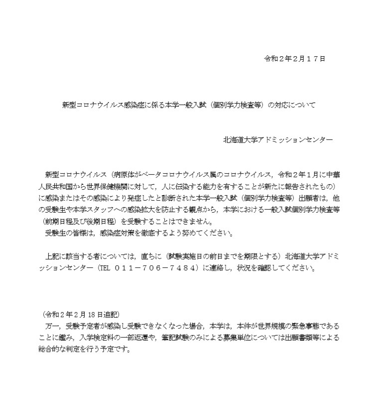 北海道 コロナ 状況
