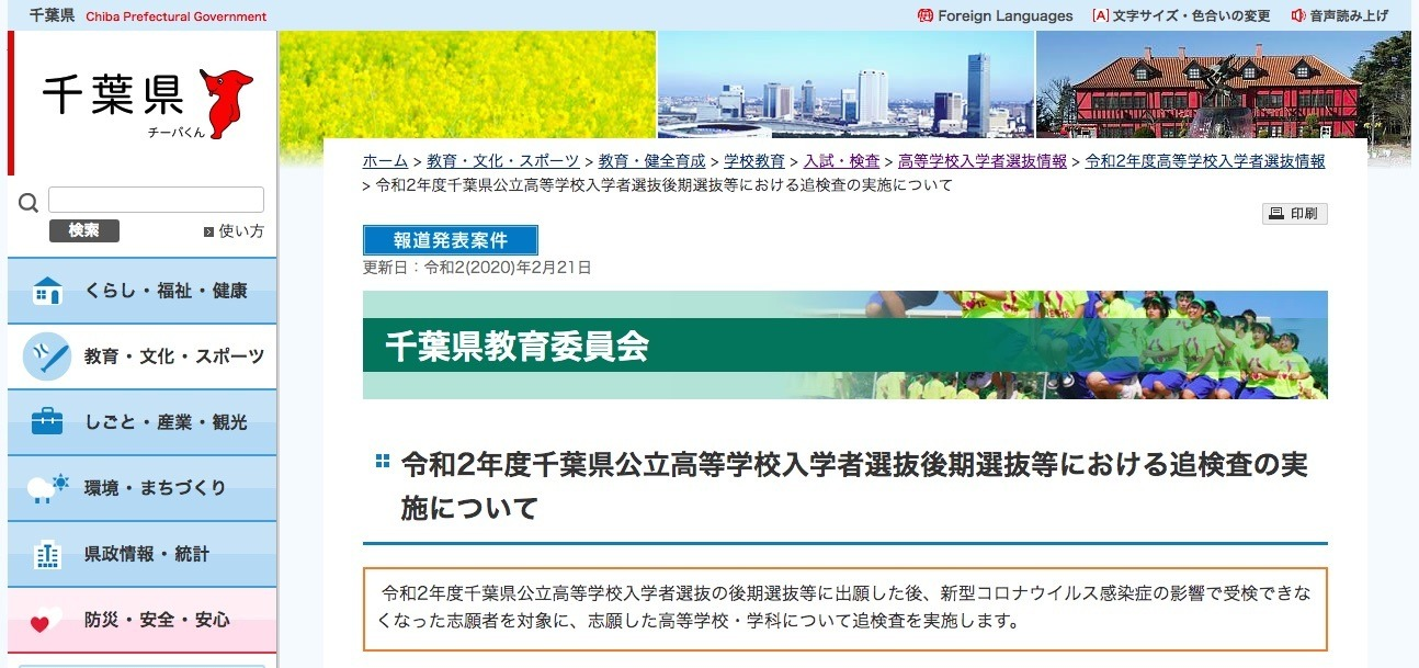 千葉 県 コロナ ウイルス 情報