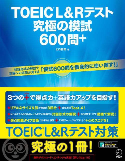 全600問を動画で解説「TOEIC L&Rテスト 究極の模試600問+」 | リセマム