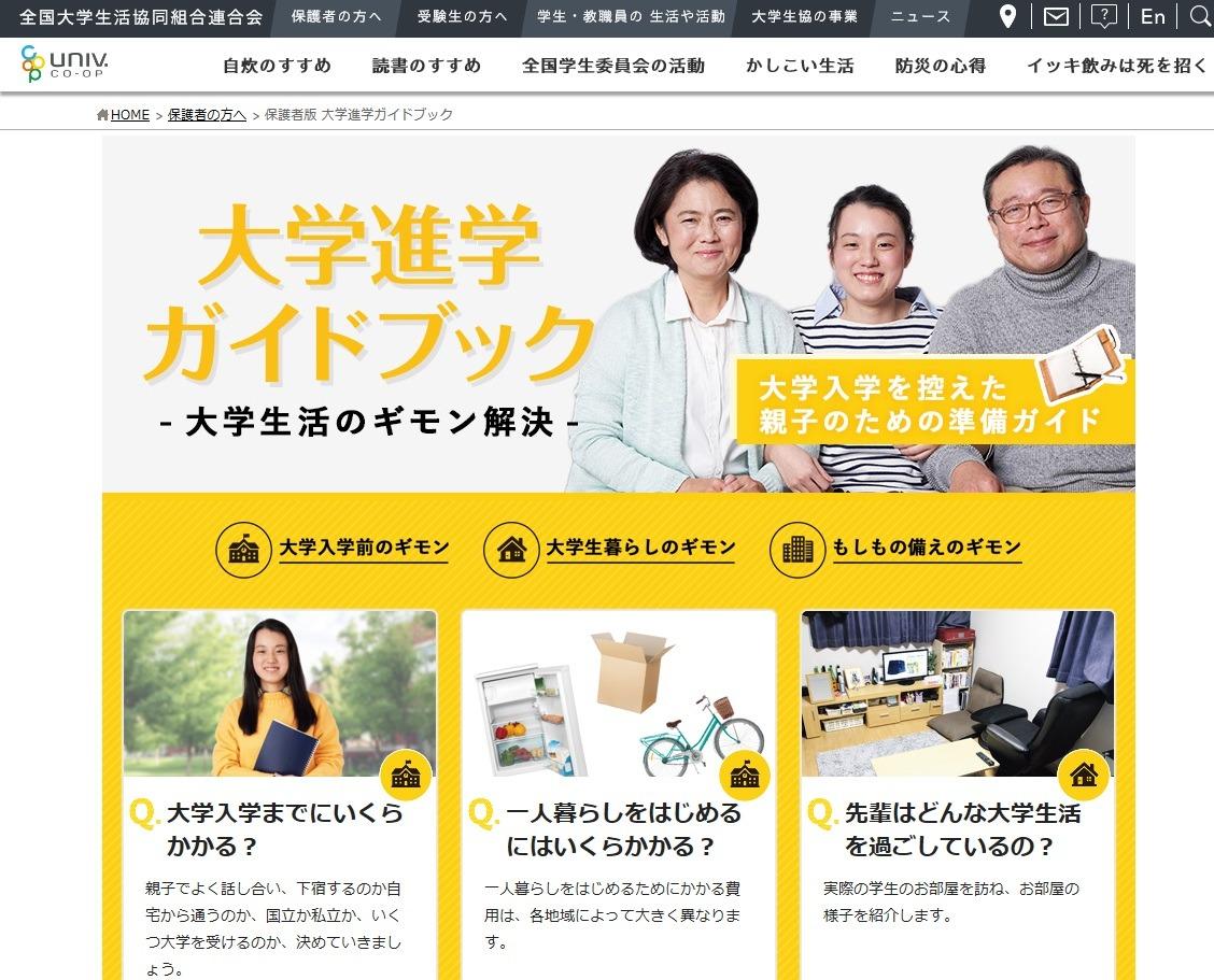 生協 大学