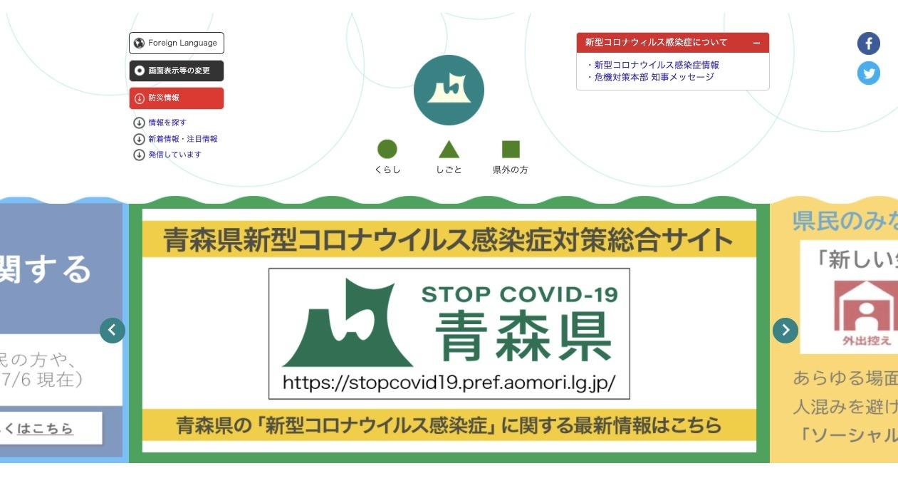 青森 県 コロナ 公表