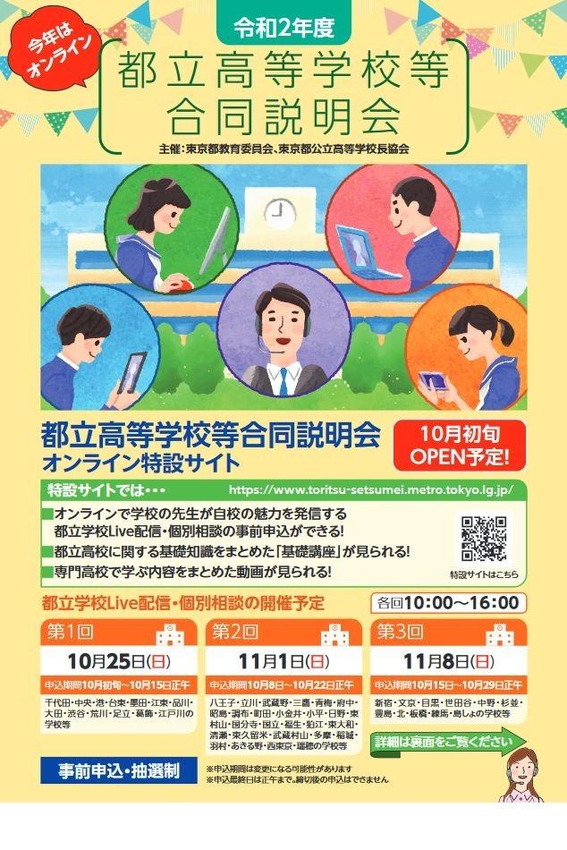教育 都立 倍率 高校 委員 会 東京 都