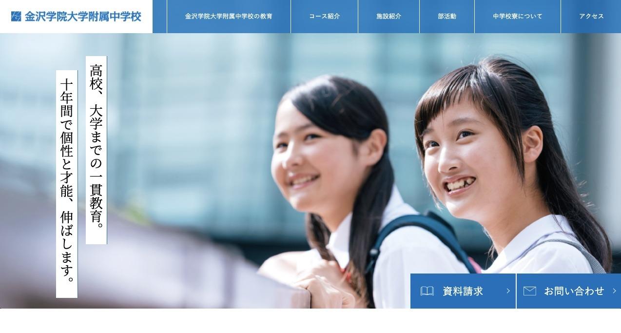 附属 金沢 高校 大学